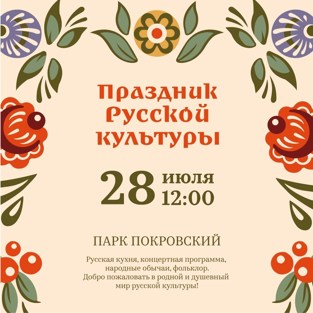 Красноярцев приглашают на большой праздник русской культуры
