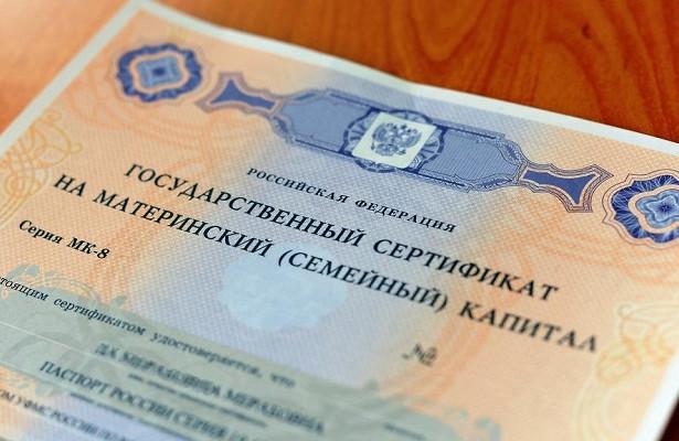 В каких случаях могут отказать в выдаче сертификата на материнский капитал?