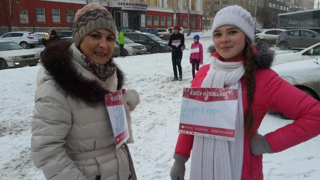 300 красноярцев совершили 1 января забег и дали обещания