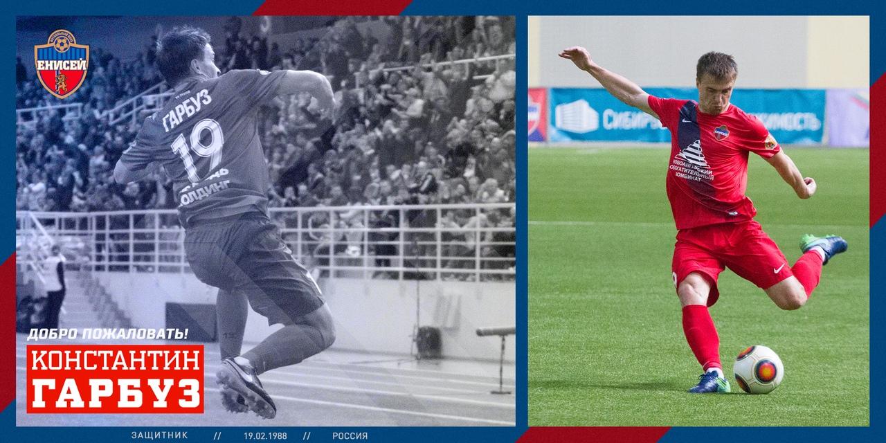 Защитник Гарбуз в третий раз стал футболистом «Енисея»