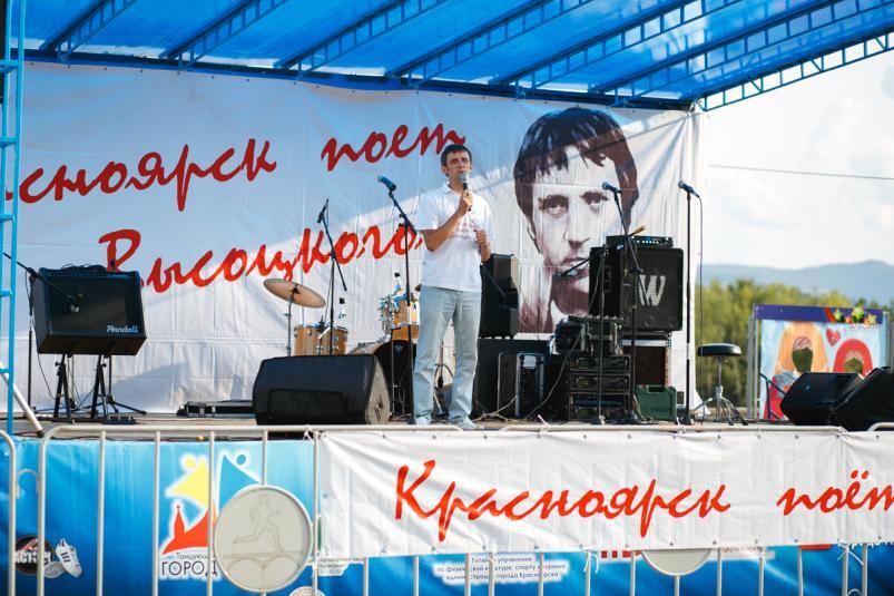 Красноярск споет Высоцкого в пятнадцатый раз