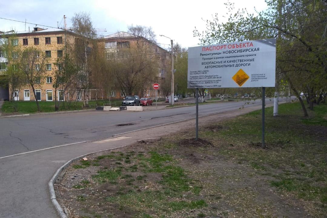 В Красноярске начался сезонный ремонт дорог