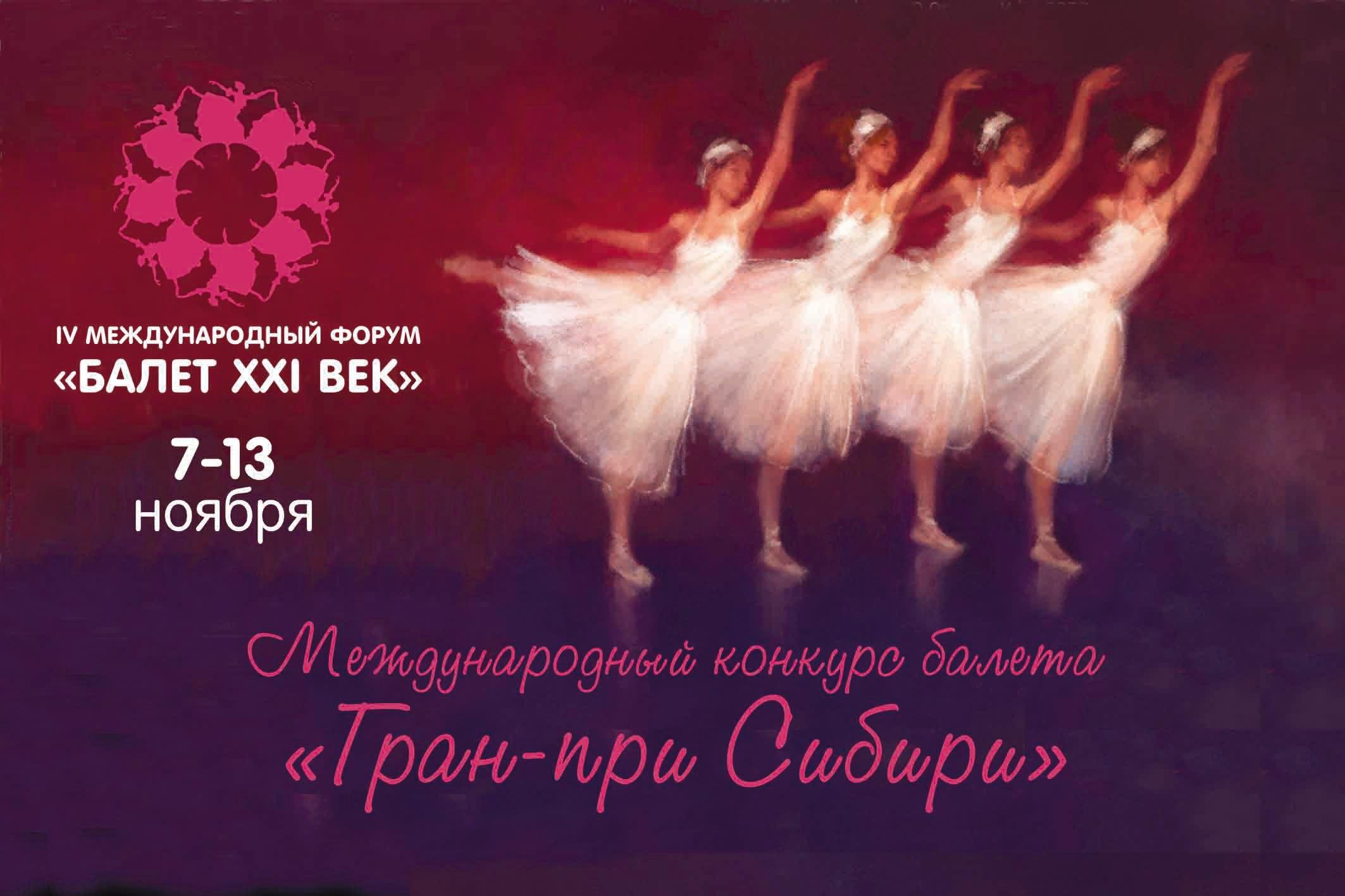 В Красноярске пройдет Международный форум «Балет XXI век»