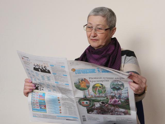 Вы храните вырезки из газеты?