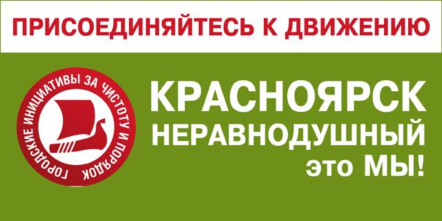 """Присоединяйтесь к движению """"Красноярск неравнодушный"""""""