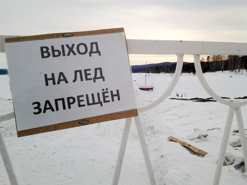 Красноярцев напугали дети, которые гуляли по льду
