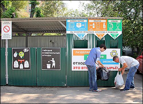 В Свердловском районе Красноярска установили первую площадку для раздельного сбора мусора