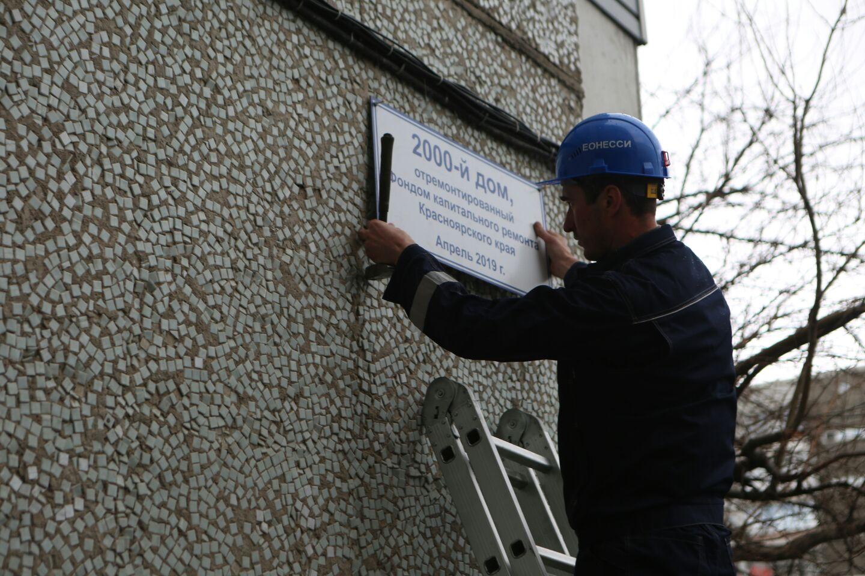 По программе капремонта в Красноярском крае отремонтировали 2 тысячи домов