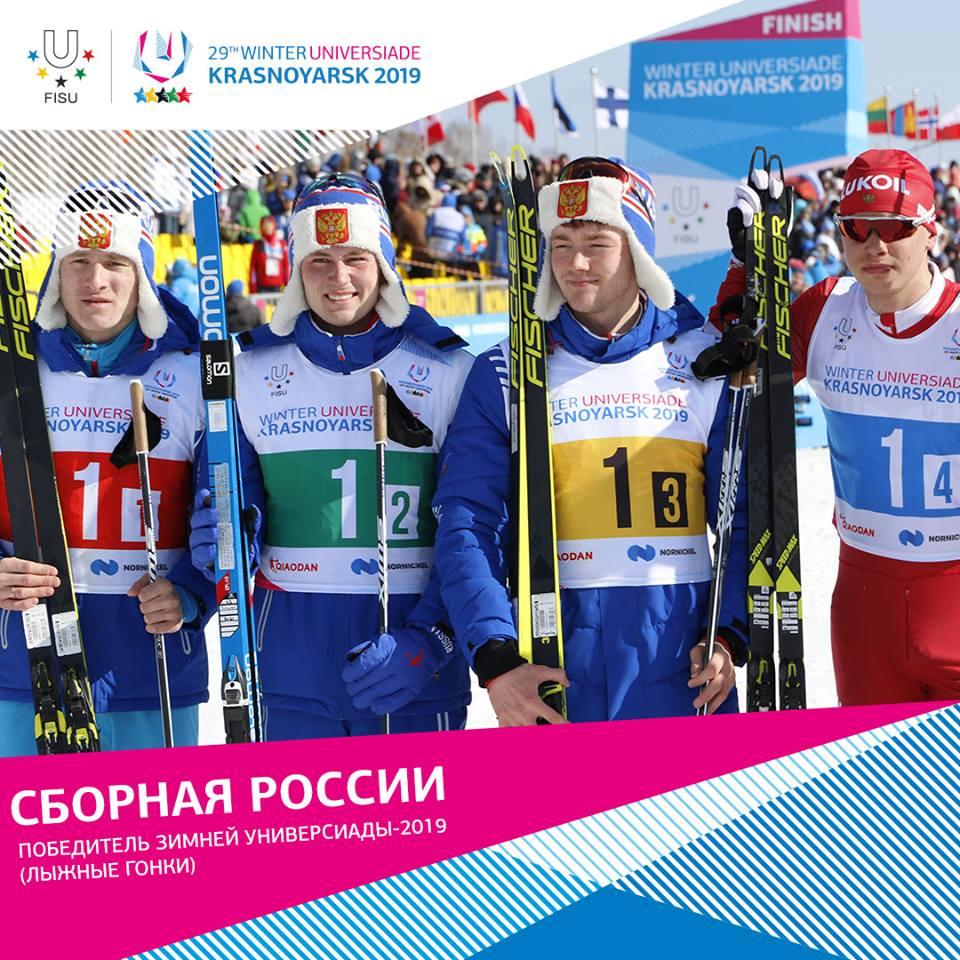 В мужской эстафете на универсиаде российские лыжники взяли золото