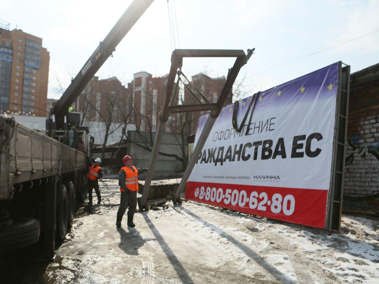 Дома Красноярска очистят от 300 незаконных рекламных конструкций