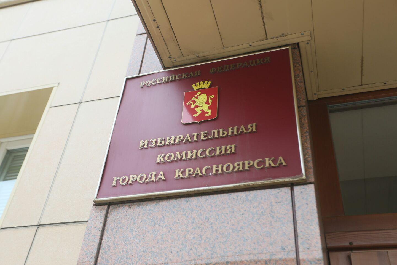 В Красноярске на 12.00 проголосовало 5,54 процента избирателей