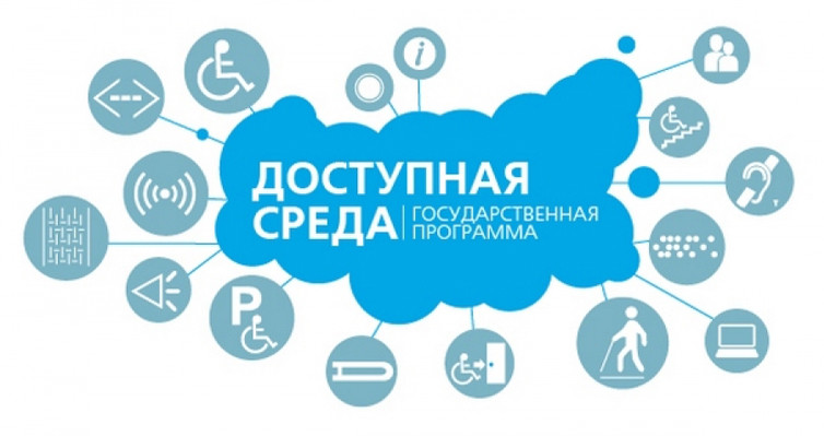 В Красноярске обсуждают планы по созданию доступной и комфортной среды