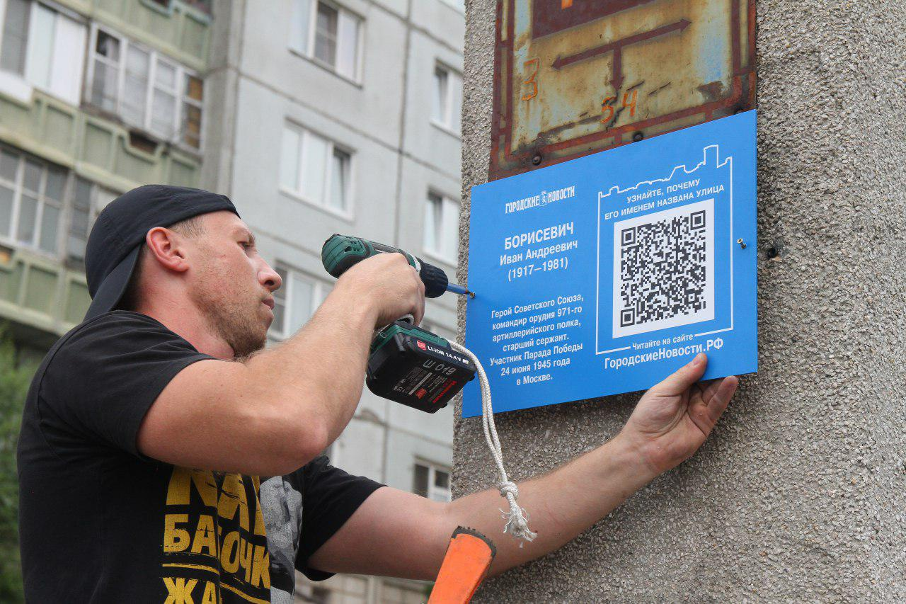 На улице Борисевича в Красноярске установлена первая информационная табличка с QR-кодом