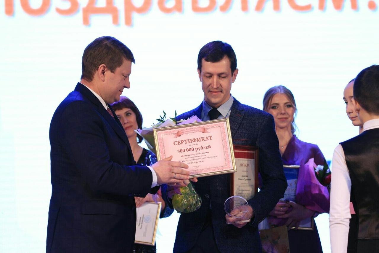 В Красноярске «Учителем года» 2019 стал Никита Данилюк
