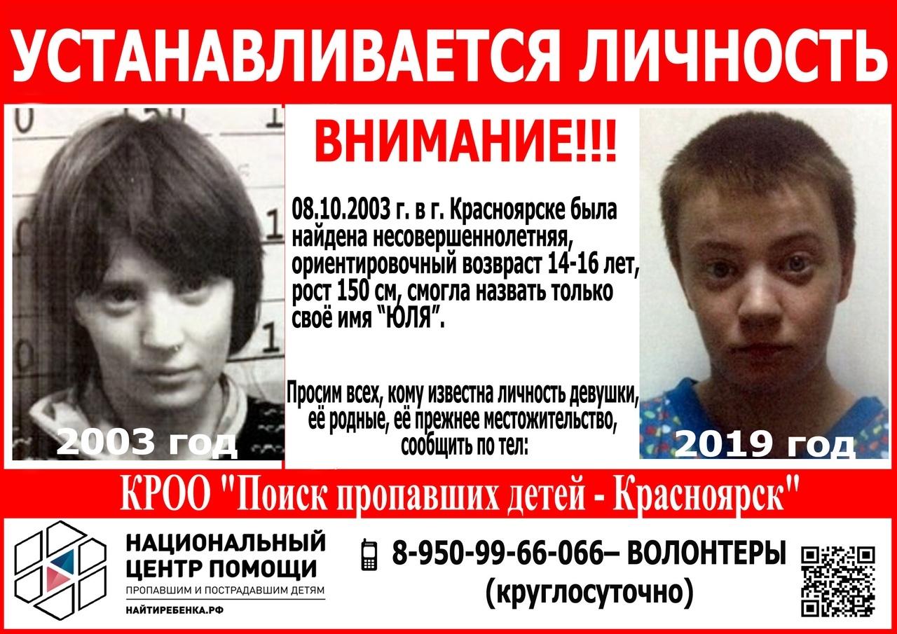 В Красноярске нашли подростка. Ведётся поиск родных