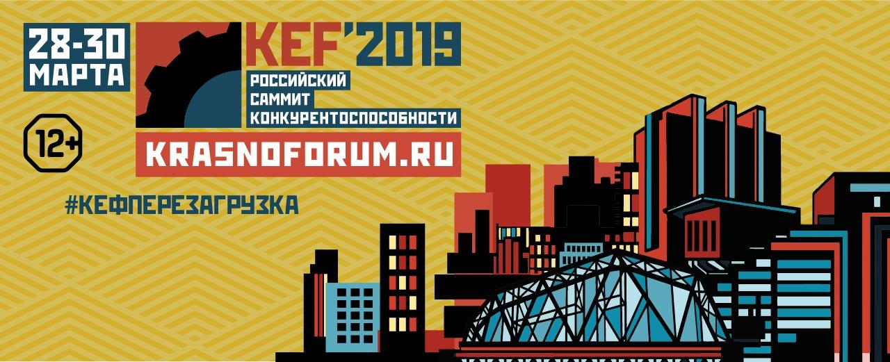 XVI Красноярский экономический форум 28-30 марта