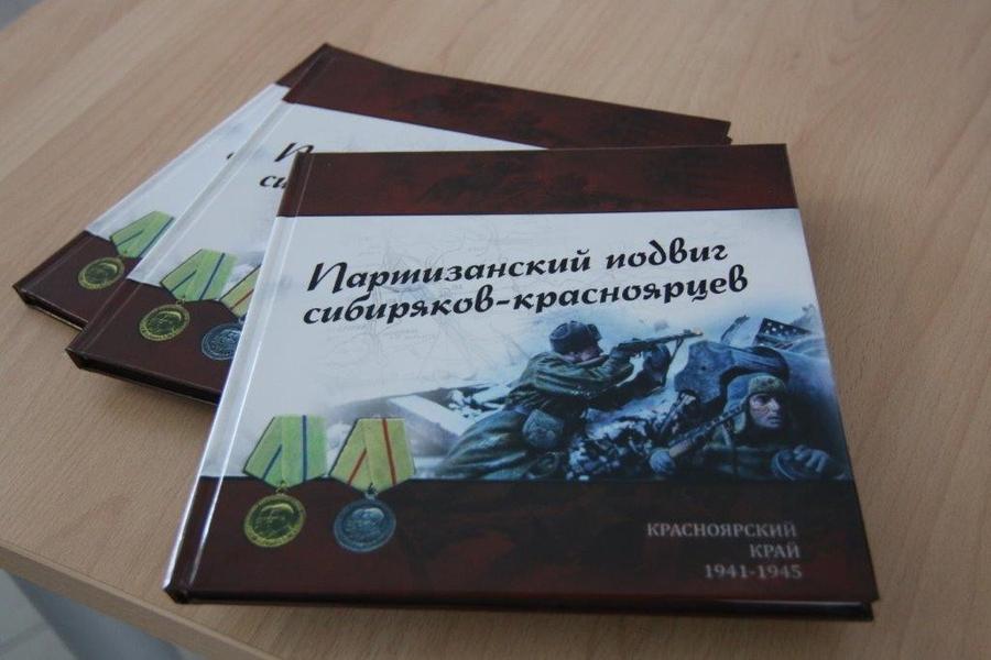 В Красноярске вышла книга о партизанском подвиге сибиряков