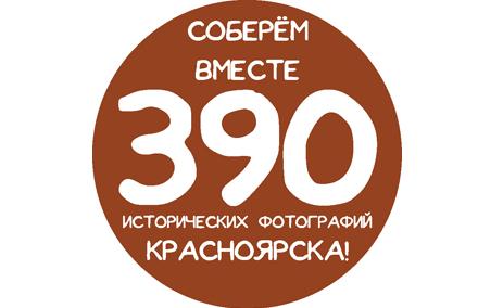Составим вместе фотолетопись Красноярска