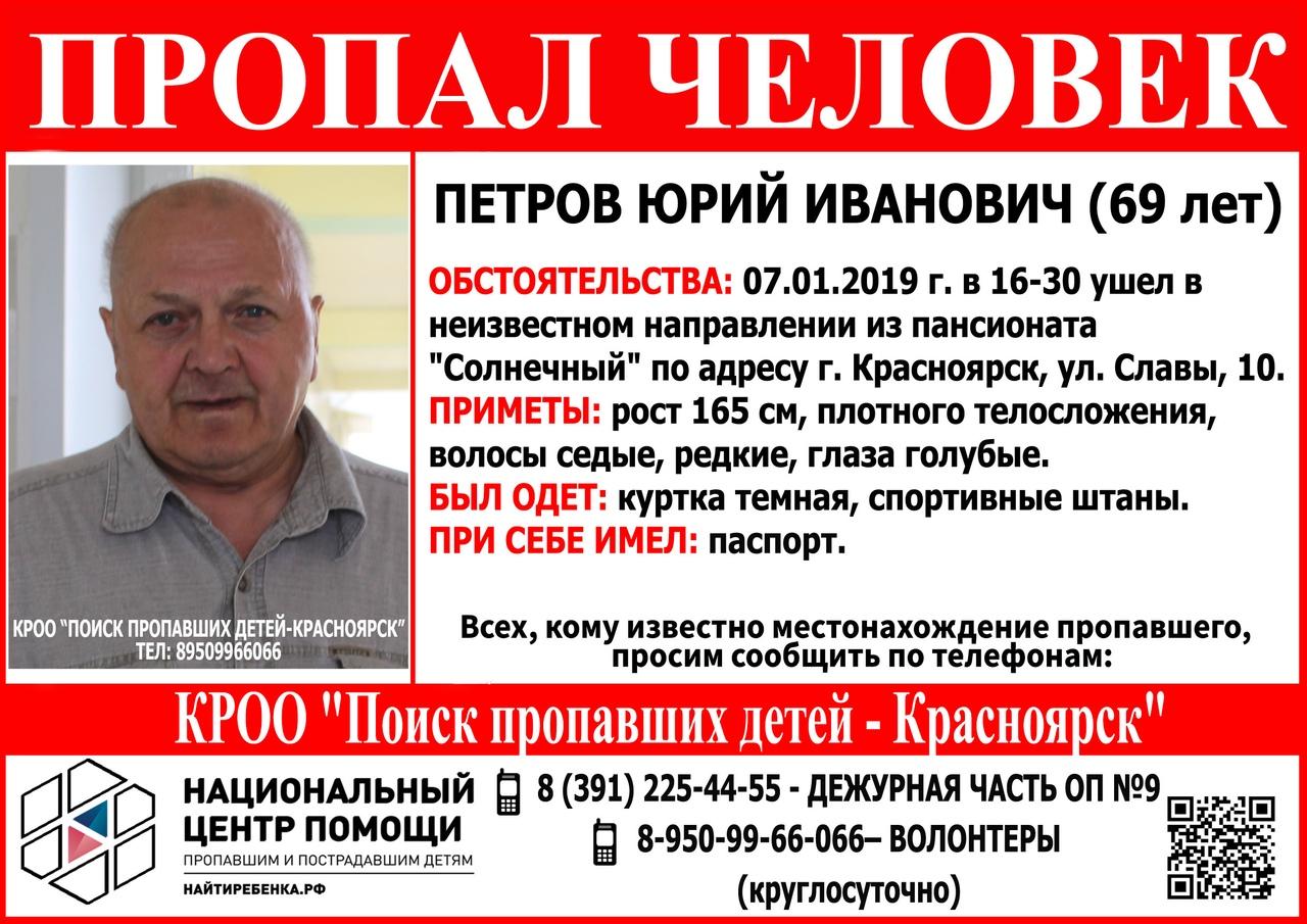 В Красноярске пропал 69-летний Юрий Петров