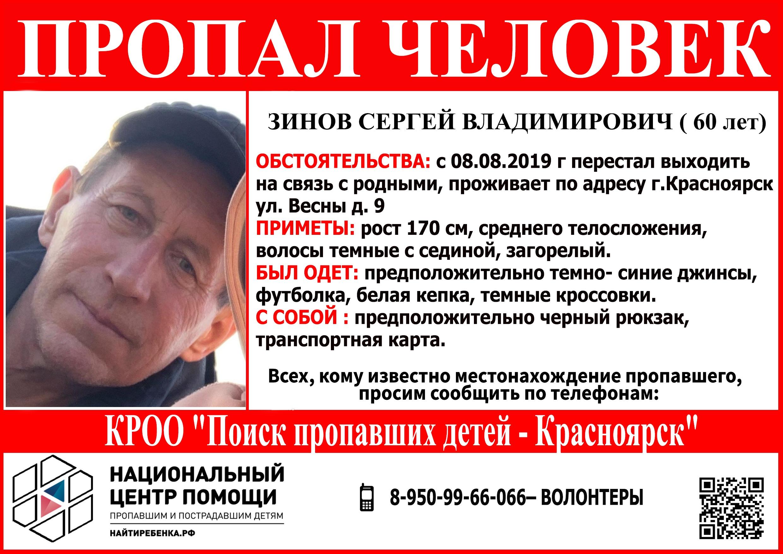 В Красноярске пропал шестидесятилетний Сергей Зинов