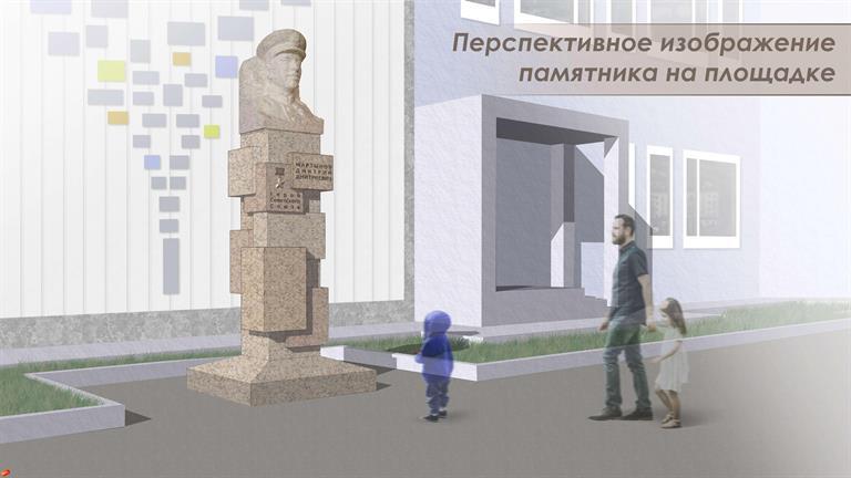 Красноярской школе присвоили имя Дмитрия Мартынова