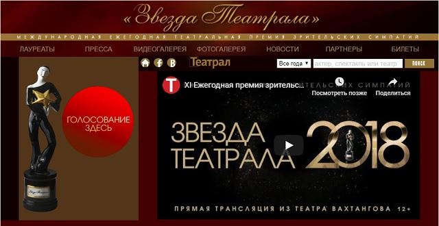 Красноярский театр имени Пушкина вошёл в лонг-лист премии «Звезда Театрала — 2019»