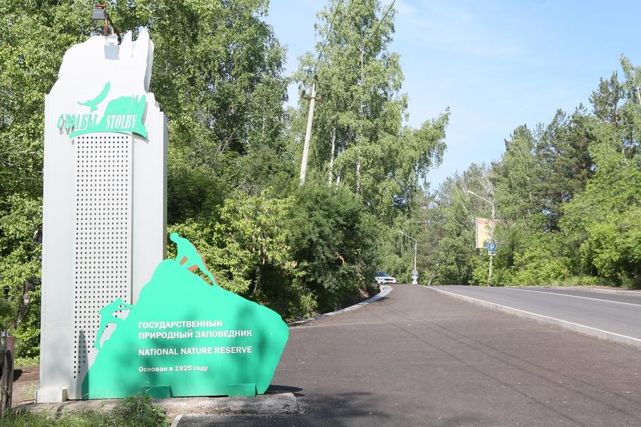 Красноярский заповедник «Столбы» станет национальным парком через полтора года