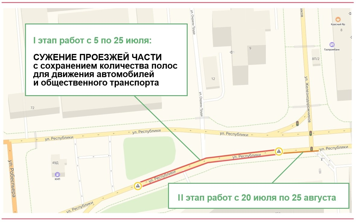 Улицу Республики откроют для движения после 13 сентября