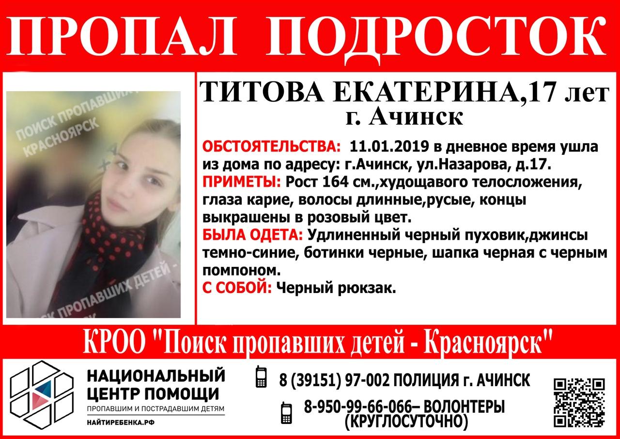 В Красноярском крае пропала семнадцатилетняя Екатерина Титова