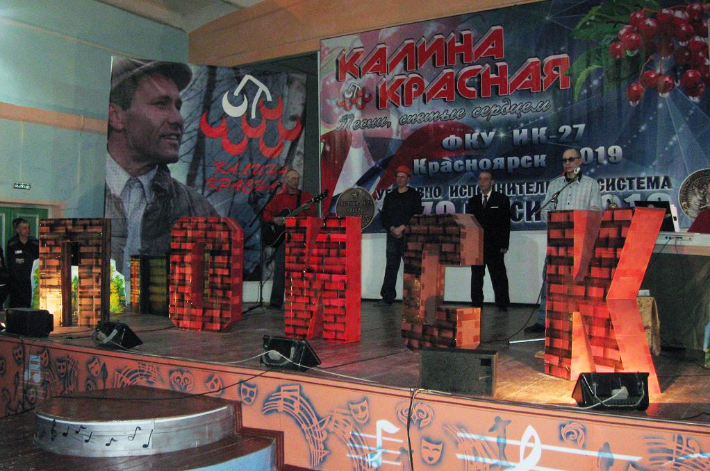 В исправительных учреждениях Красноярского края проходит фестиваль «Калина красная»