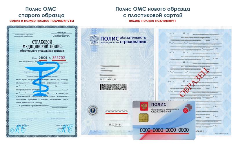 документы для получения полиса пенсионного страхования