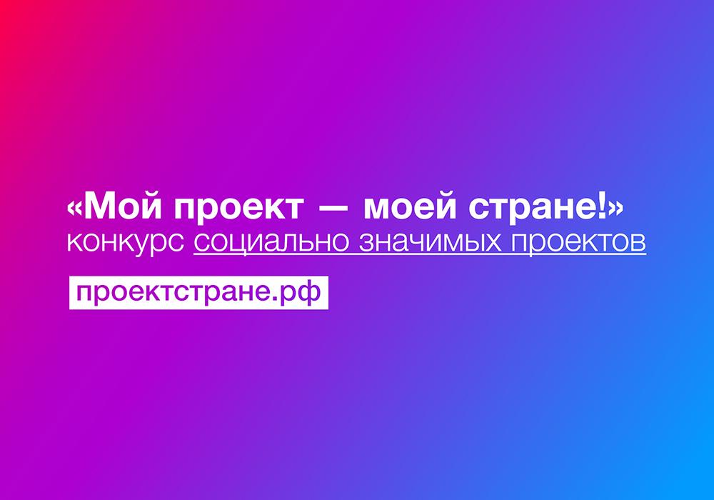 Красноярский проект вошёл в шорт-лист конкурса Общественной палаты РФ