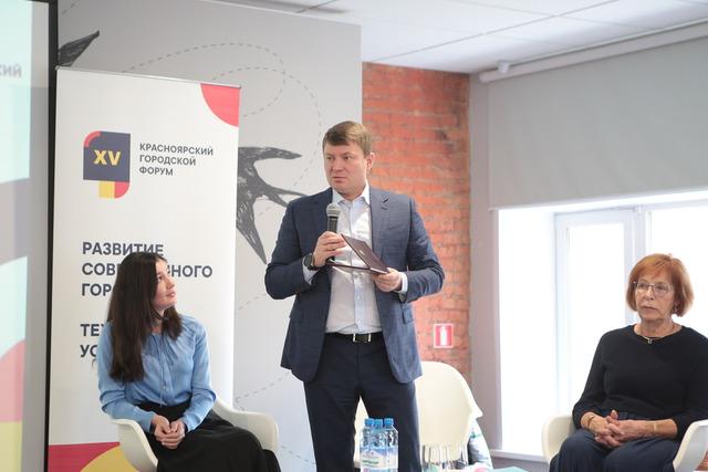 В Красноярске стартовал XV городской форум