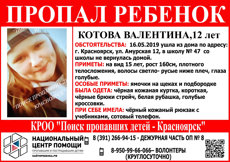 В Красноярске по дороге из школы пропал ребёнок