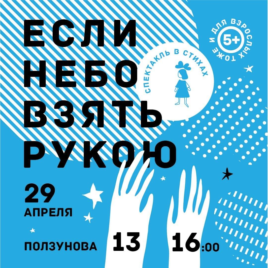 В Красноярске в поддержку благотворительного спектакля проходит флешмоб #чтояпомнюиздетства