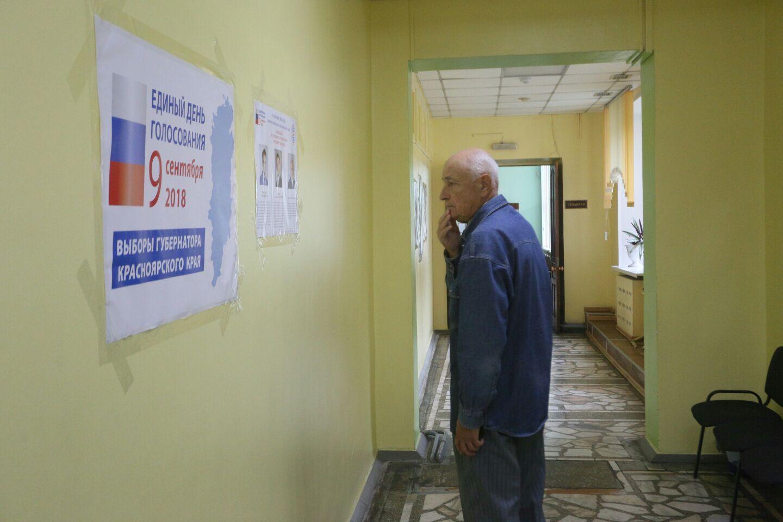 Явка на выборах губернатора Красноярского края на 18.00 составляет 20.55%