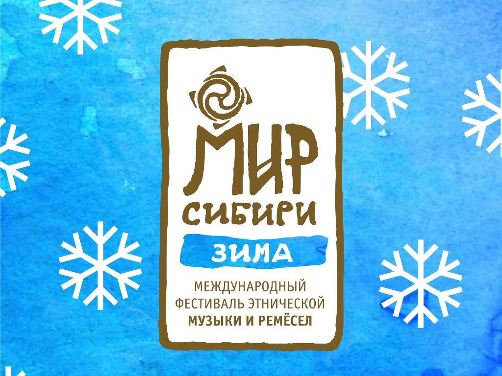 Фестиваль «Мир Сибири — 2019» пройдёт два раза