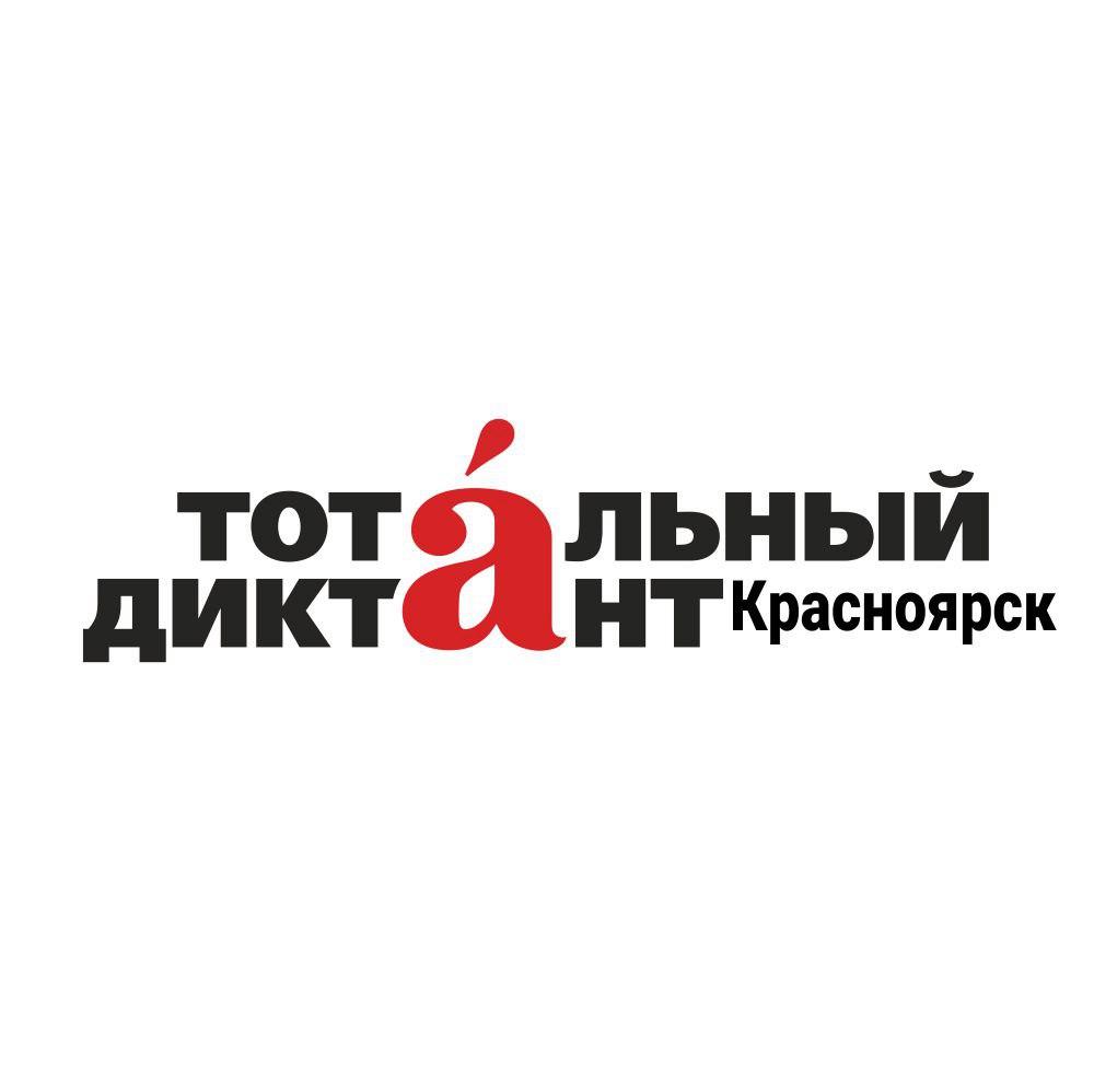 Красноярск вошёл в топ-10 участников Тотального диктанта-2018