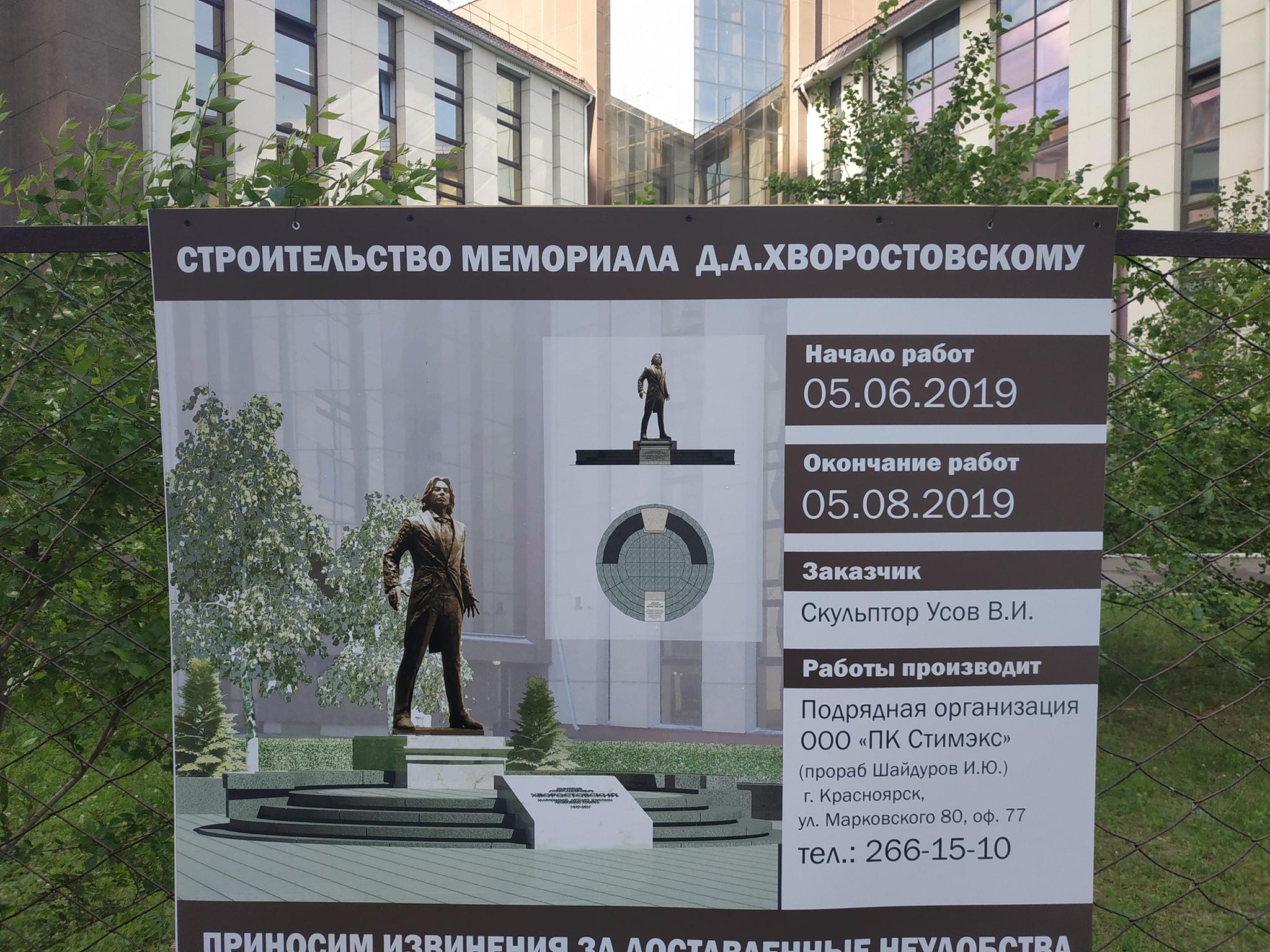 Строительство мемориала Дмитрию Хворостовскому в Красноярске планируют завершить в августе