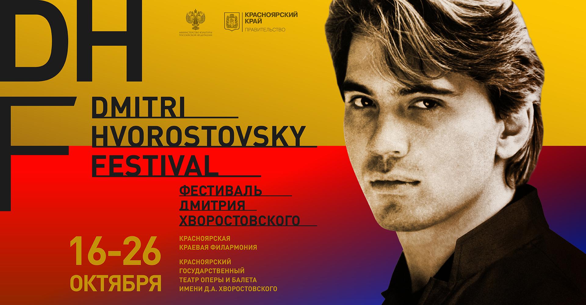 Фестиваль Дмитрия Хворостовского. Программа (16 - 26 октября)