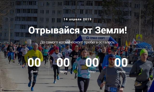 Забег «Отрывайся от земли!» в Железногорске собрал рекордное количество участников