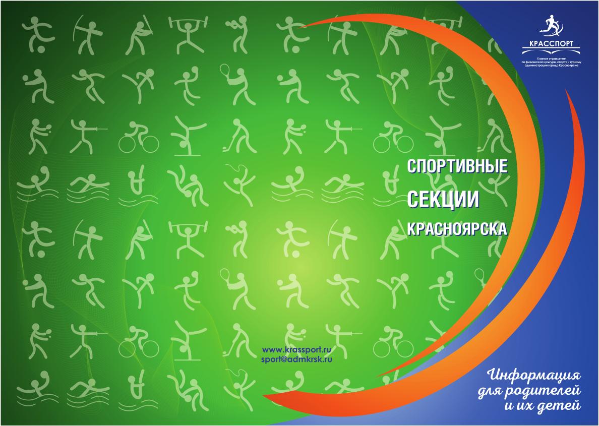 Детские спортивные секции  Красноярска