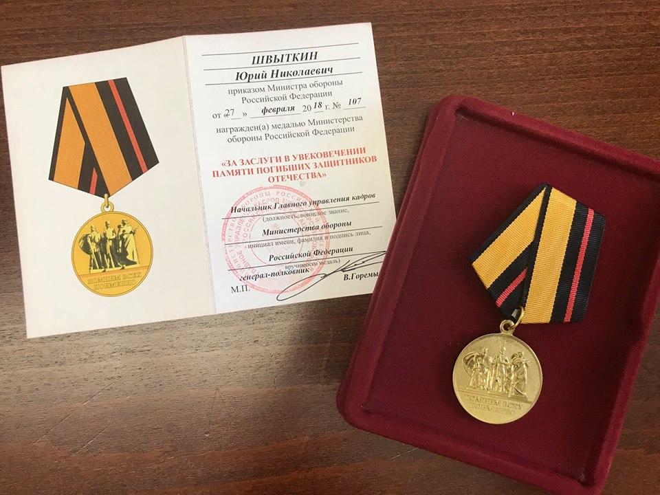 Депутата Госдумы от Красноярского края Юрия Швыткина наградили медалью