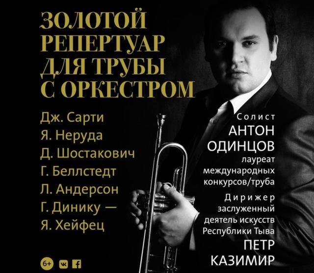 В Красноярске исполнят золотой репертуар для трубы с оркестром
