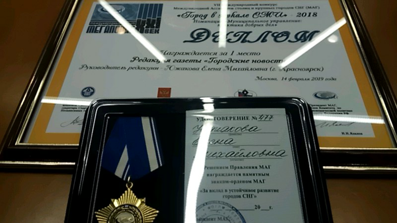 """""""Городские новости"""" победили в международном конкурсе"""