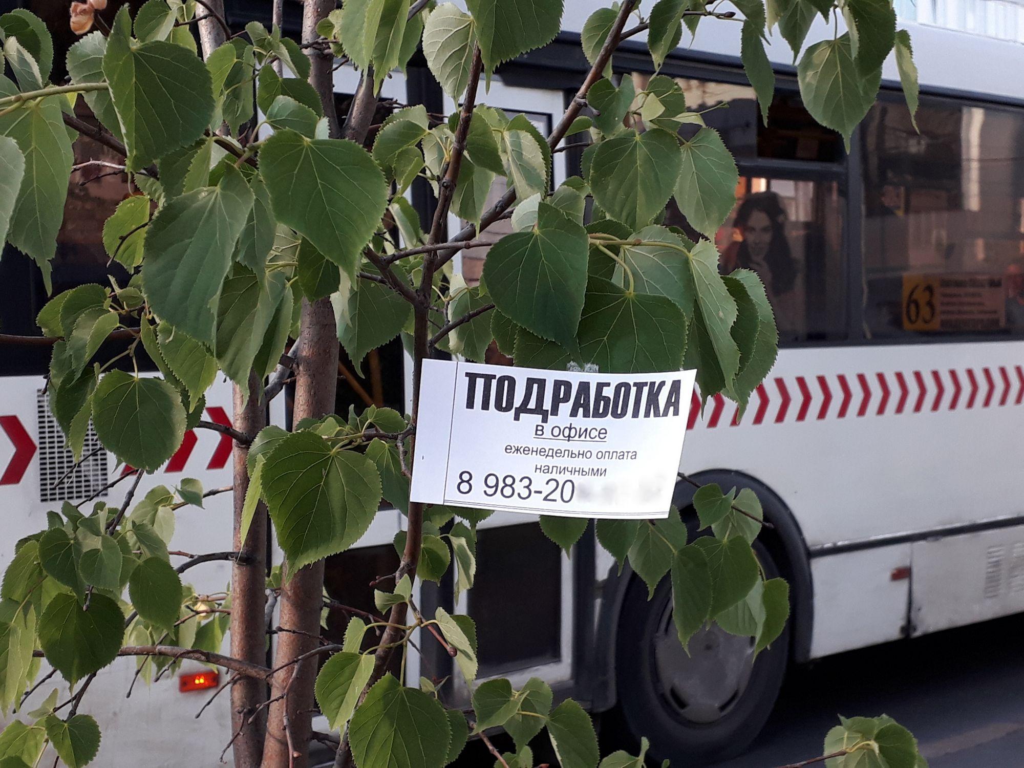 В центре Красноярска ликвидируют незаконную рекламу
