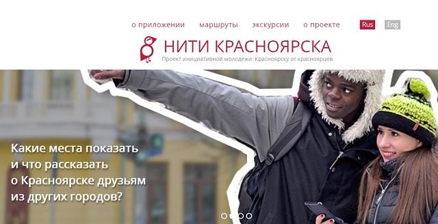 В Красноярске разработали мобильное приложение для путешествий по городу