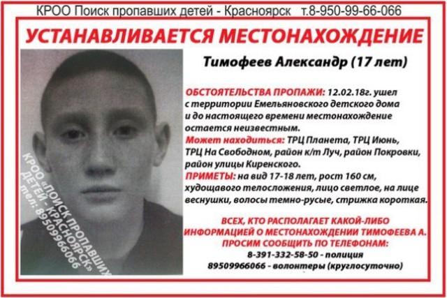 В Красноярском крае мальчик ушел из детдома и не вернулся