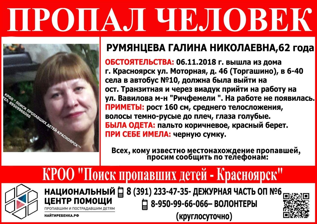 В Красноярске пропала Галина Румянцева