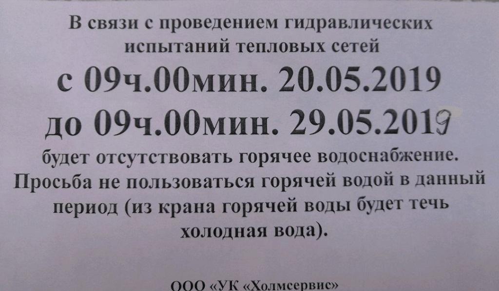 Завтра в Красноярске закончится отопительный сезон (карта отключений)